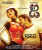 i-pongal-release-poster