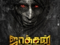 Jackson-Durai-Movie-Posters