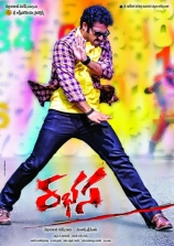 ntr-rabhasa-movie-audio-posters
