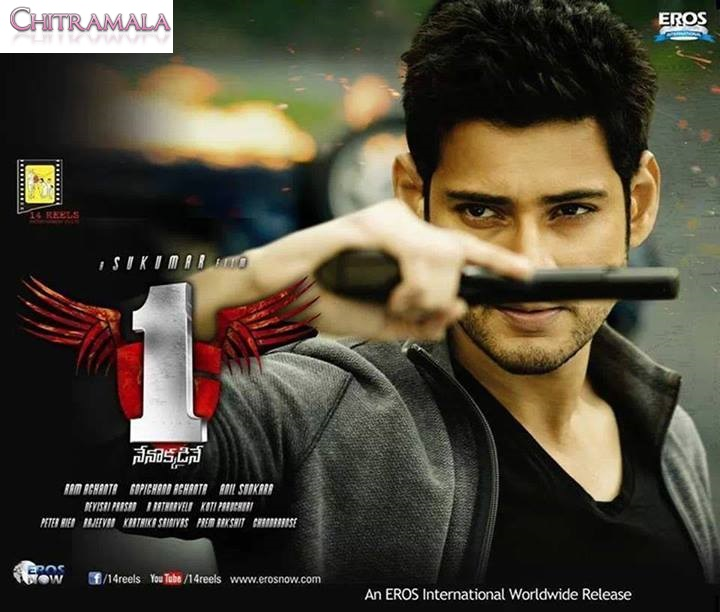1 Nenokkadine Movie Poster