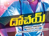 dohchay movie highlights