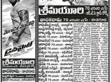 Dynamite Movie Hyderabad Theaters List