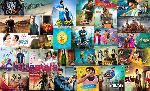 Telugu Movies Hits And Flops List