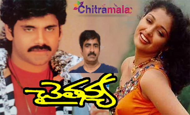 Ravi Teja in Chaithanya