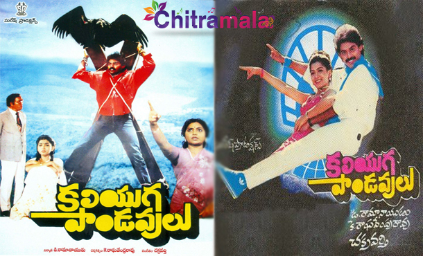 Daggubati Venkatesh Movies List