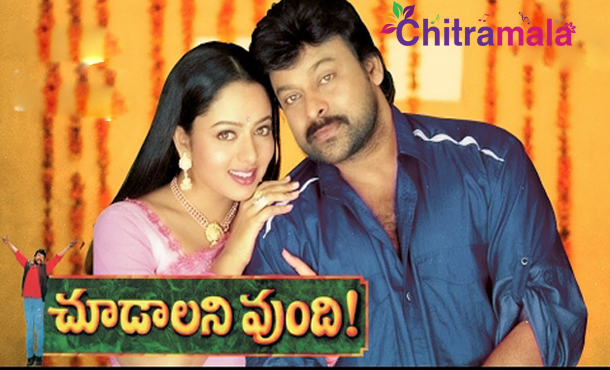 chiranjeevi in Choodalani Vundi