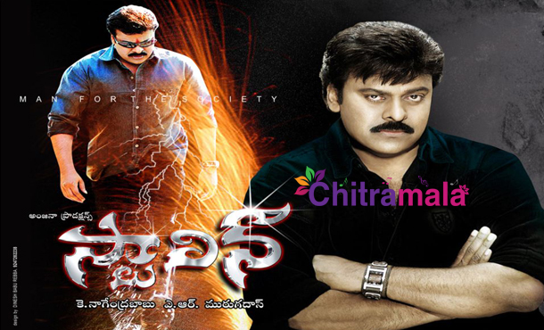 chiranjeevi in Stalin