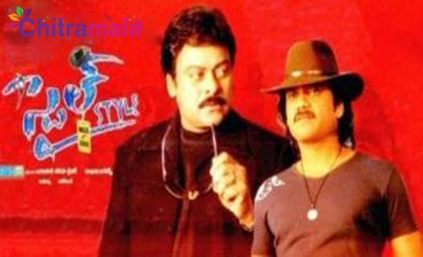 chiranjeevi in Style