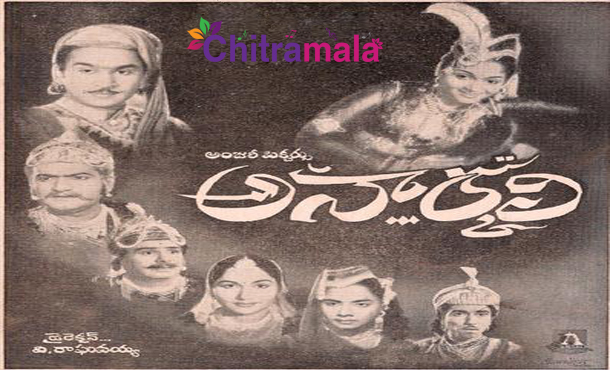 ANR in Anarkali