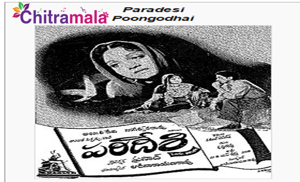 ANR in Poongodhai