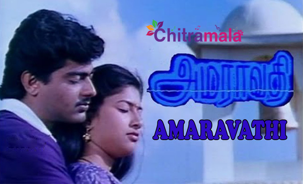 Ajith in Amaravathi