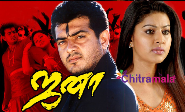 Ajith in Jana
