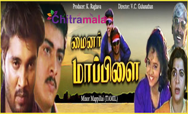 Ajith in Minor Mappillai