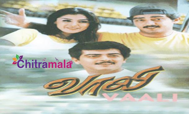 Ajith in Vaali