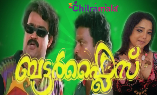 Mohanlal in Butterflies