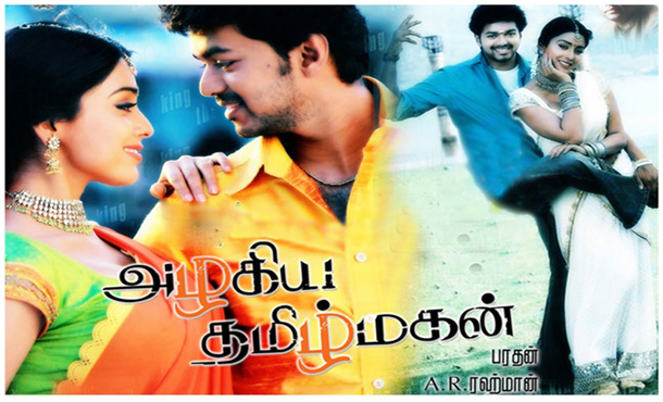 Vijay in Azhagiya Tamil Magan