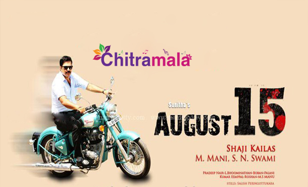 Mammootty in August 15