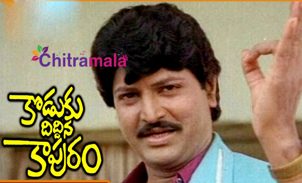 Mohanbabu in Koduku Diddina Kapuram