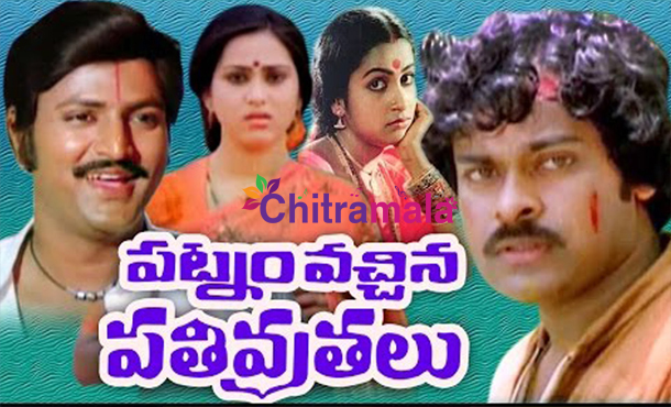 Mohanbabu in Patnam Vachina Pativrathalu