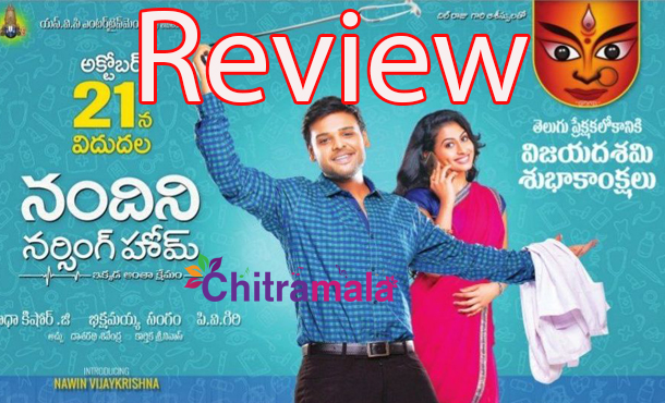 Nandini Nursing Home Movie Review