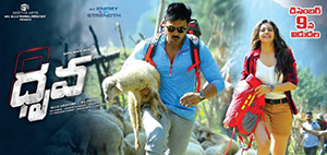 Dhruva Movie Photos