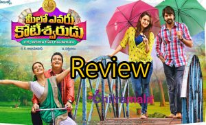 Meelo Evaru Koteeswarudu Movie Review