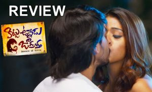 Kittu Unnadu Jagaratha Movie Review
