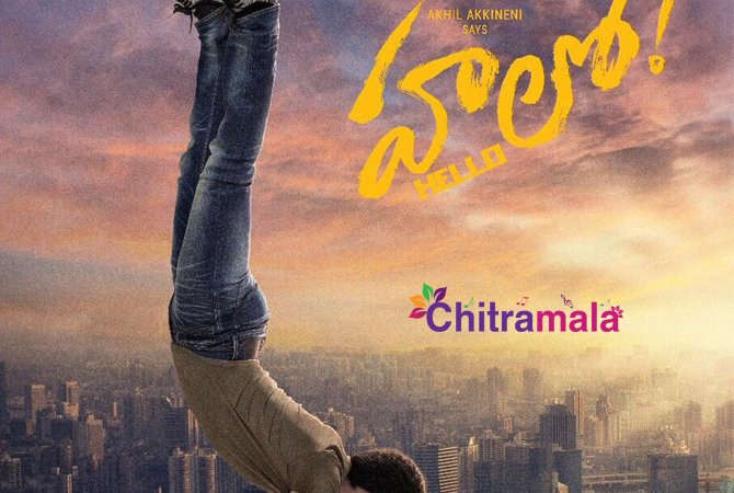 Akhil's second flick title