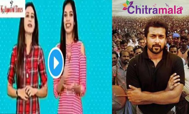 Surya Fans Angry on Anchors