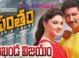 Pantham Collections