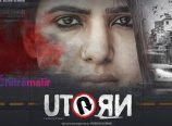 Samantha U Turn First Look