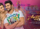 Saakshyam Shows Cancelled