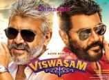 Viswasam Telugu Movie Release Date